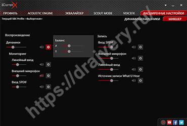 Скриншоты Creative Sound Blaster