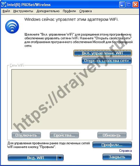 Скриншоты Intel PROSet/Wireless WiFi для Windows