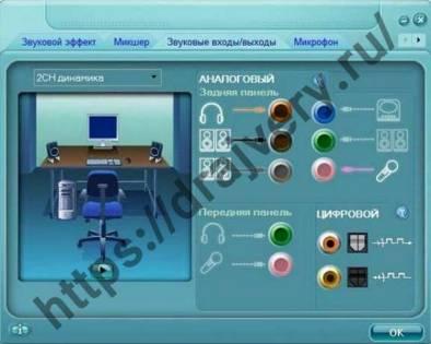 Скриншоты Realtek AC97 Audio